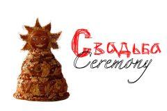 Ceremony – klein